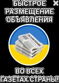 Реклама по Украине