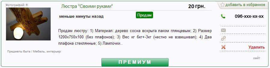Объявления платные услуги новые поступления популярные дать объявление бесплатно о такси в москве