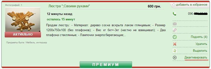 Подать объявление о интимных услугах крыша оренбург подать объявление квартиры
